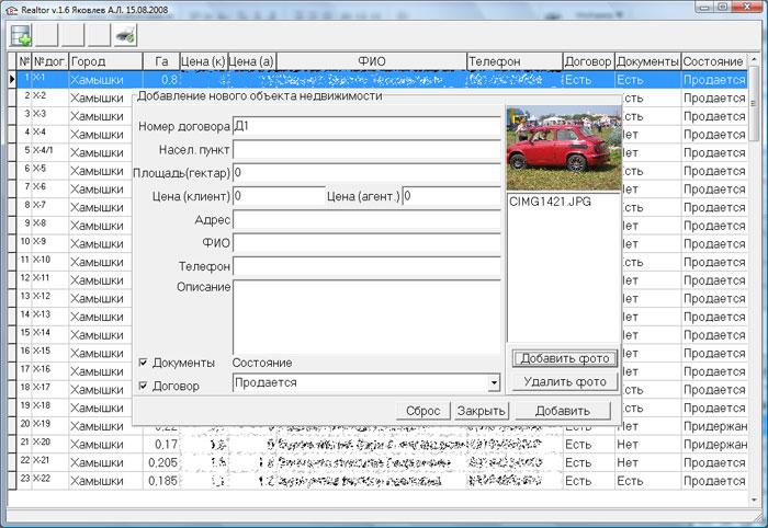 программа база данных скачать бесплатно - фото 3