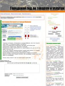 Рейтинговая система товаров и услуг