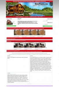 Проекты домов из камня/пенобетона/бруса