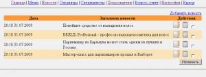 Административный интерфейс - новости