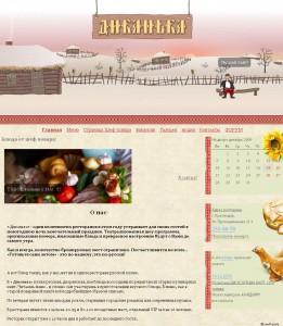 Сайт ресторана Диканька