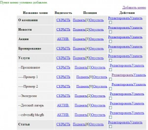 административный интерфейс многоуровневого меню